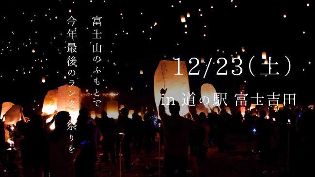 """200個のランタンと富士山の共演!富士山のふもとで""""ランタン祭り""""開催"""