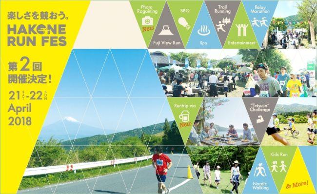 【終了】眼下に広がる芦ノ湖や富士山!「箱根ランフェス2018」で健康的な春を