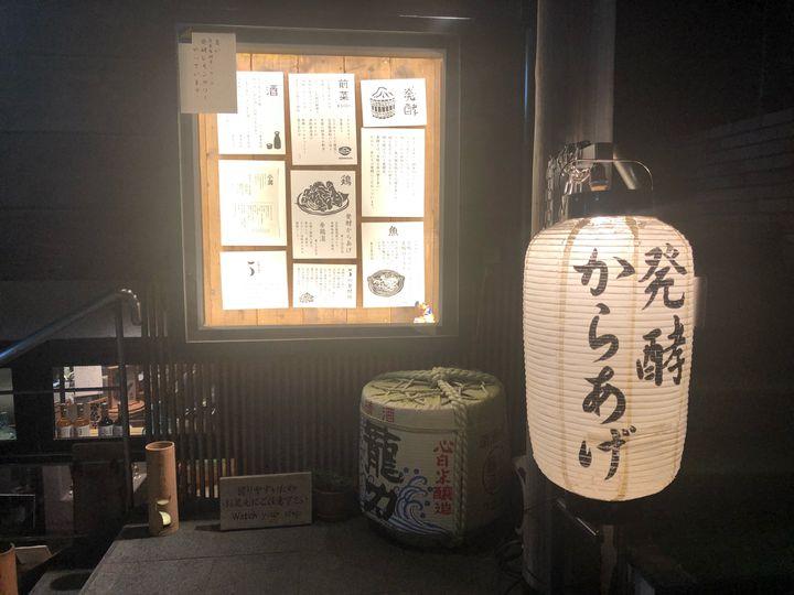 """""""発酵女子""""増殖中!それに伴い、青山「発酵居酒屋5」人気上昇中"""