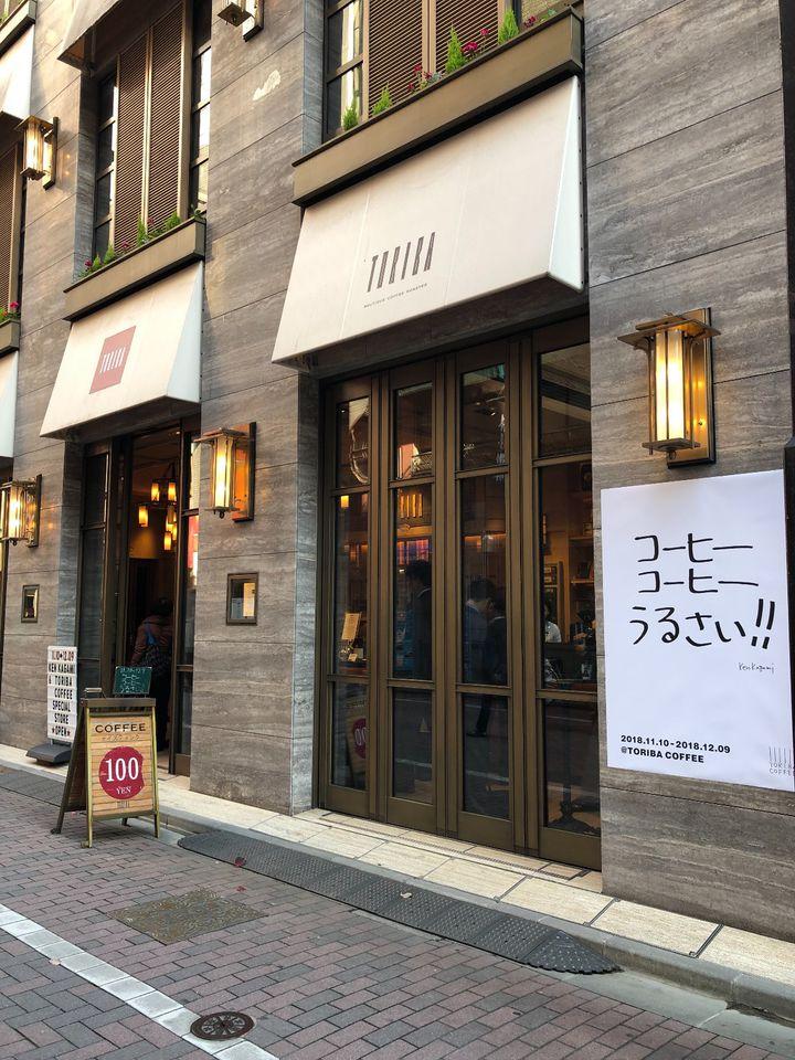 コーヒーマニア必見!東京都内の美味しい「コーヒー豆専門店」7選