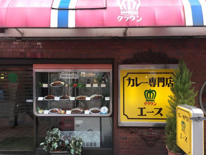 """上野の老舗カレー専門店。「クラウンエース」はカレー好きの""""シャングリ・ラ""""だった"""