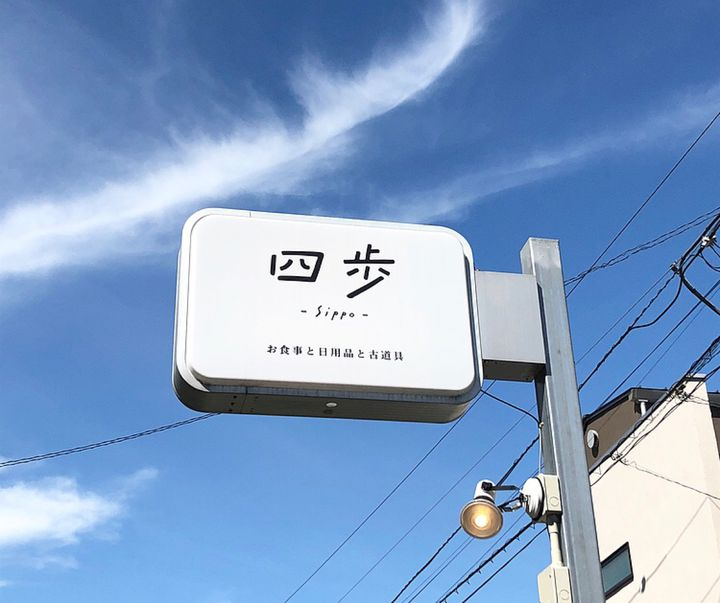 日替わりのごはんセットがたまらない。吉祥寺「四歩」で素敵なカフェ時間