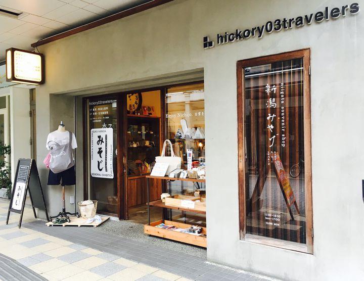 みんなで買い物しよう!新潟の雑貨ショッピングスポット5選