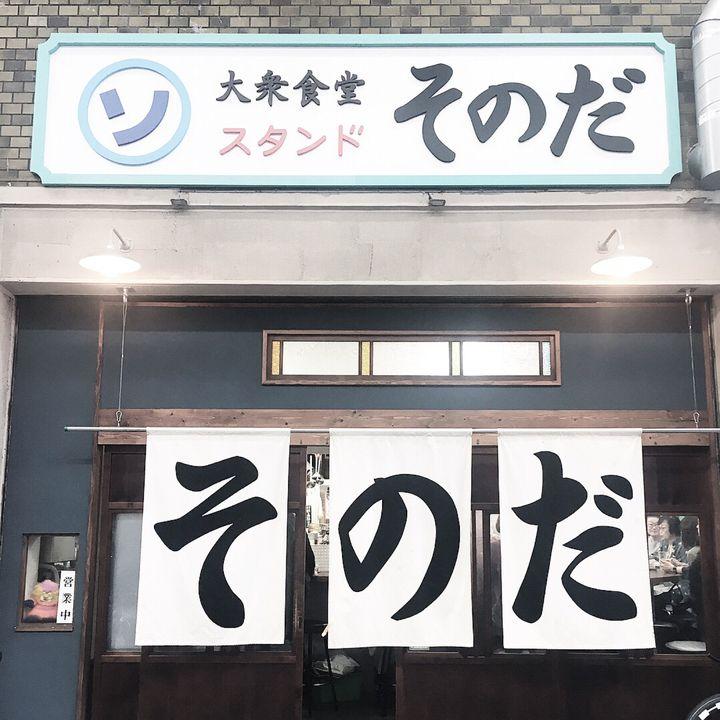 今話題の名店!大阪・谷町「大衆食堂スタンド そのだ」の人気の秘密を徹底解剖