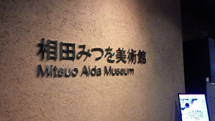芸術の秋!「相田みつを美術館」でしたい5つのこと