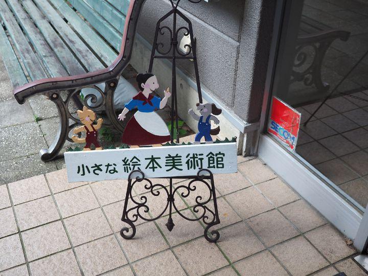 長野で物語の世界に浸ろう!大自然の中にある癒しの「絵本美術館」5選