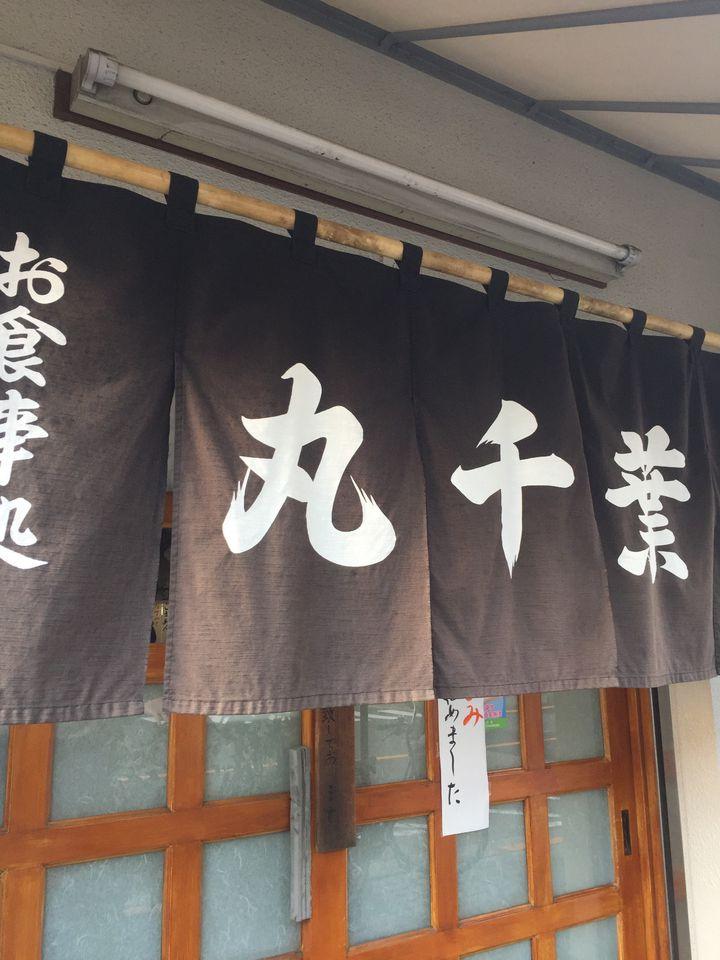 東京大衆居酒屋の最高峰。南千住「丸千葉」は誰もが認めるコスパ120点の名店