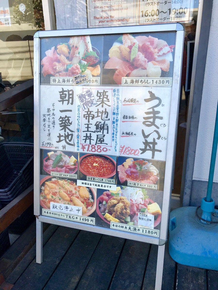 海鮮丼キット