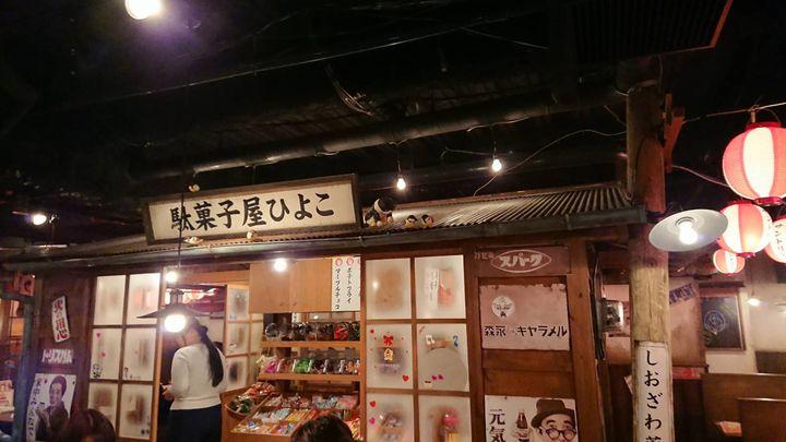 お店の中に駄菓子屋がある居酒屋?「新宿 駄菓子バー」に行ってみた