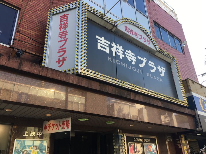 まるでタイムスリップ!東京で昭和気分を味わえるレトロ映画館11選