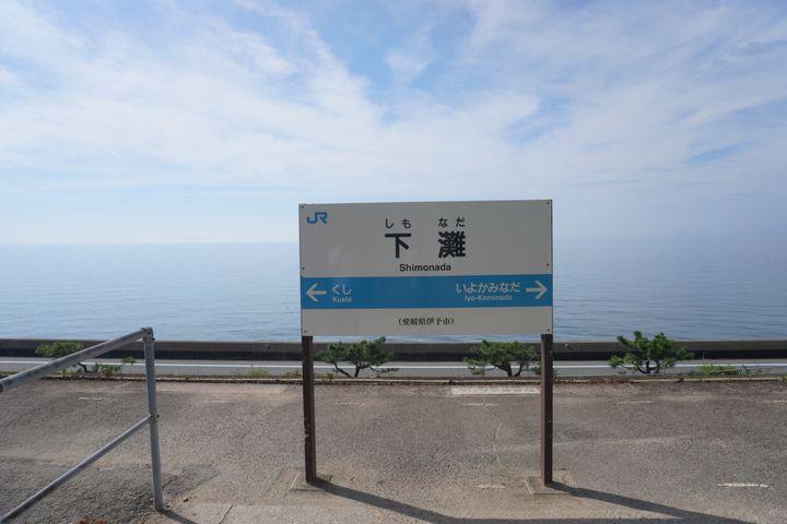 そこは日本一海に近い駅!一度は途中下車したい秘境無人駅「下灘駅」とは