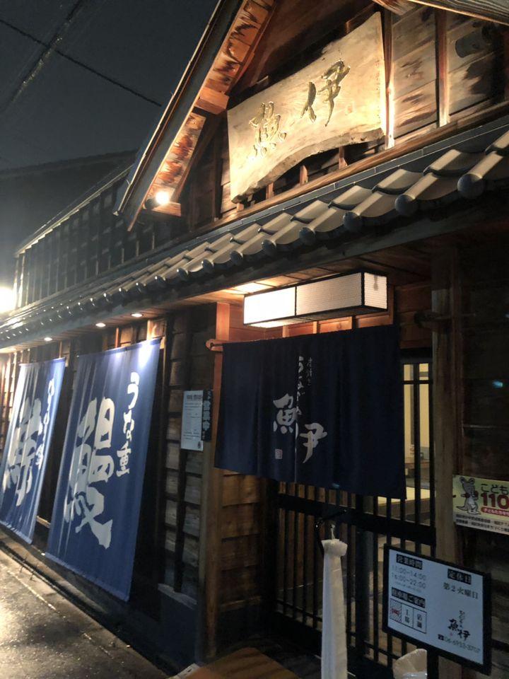 大阪 ディナー 炭焼きうなぎの魚伊