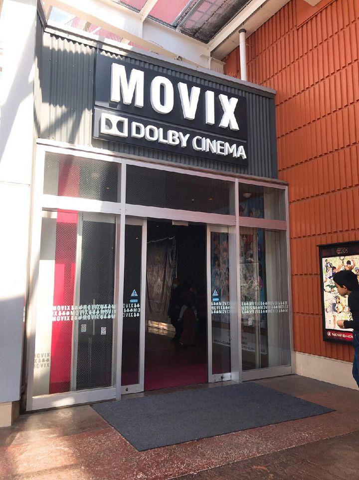 映画 都心 さいたま 新 MOVIXさいたま「劇場版「鬼滅の刃」無限列車編」の上映時間(さいたま新都心)