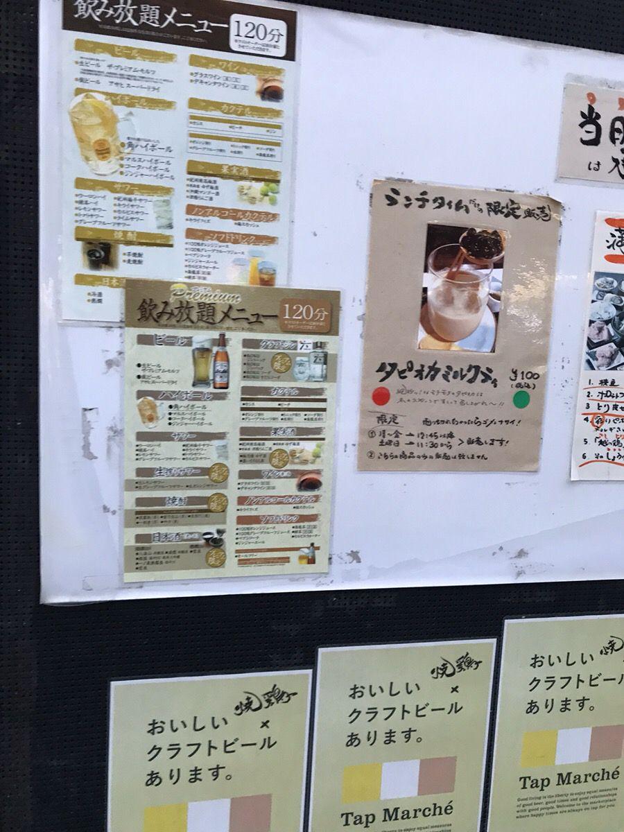 ちゃんこ 駅前 東 千葉