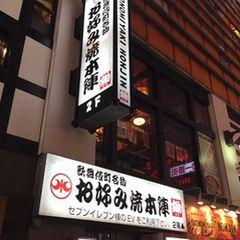 もんじゃ 焼き 新宿