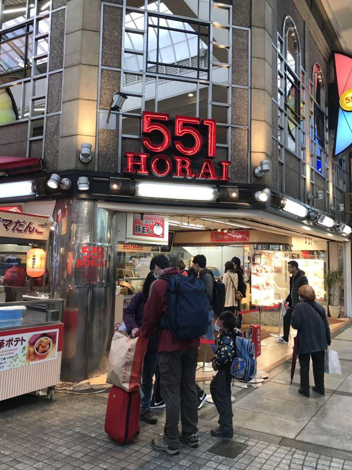 大阪 グルメ 551蓬莱