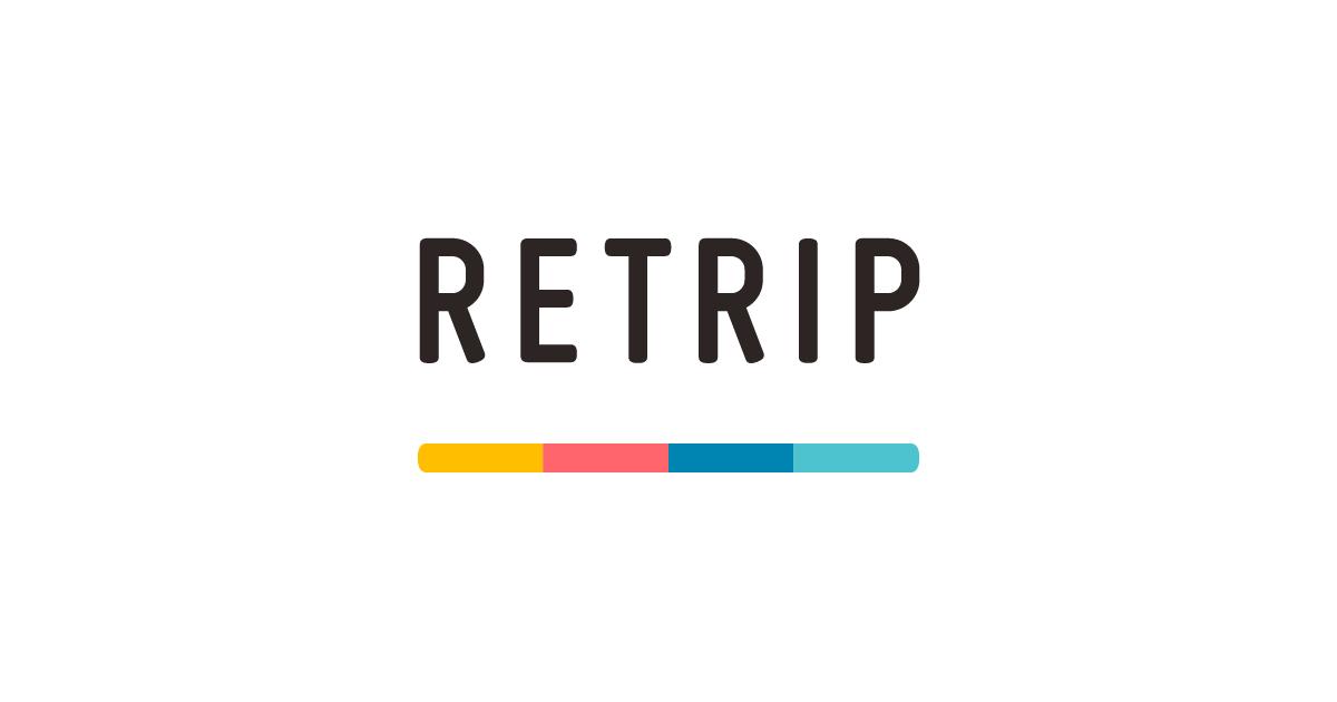 RETRIP[リトリップ] - 旅行・おでかけメディア